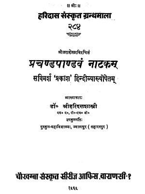 प्रचण्ड़पाण्डवं नाटकम - Pracandapandava Nataka of Sri Rajasekhara (An Old and Rare Book)
