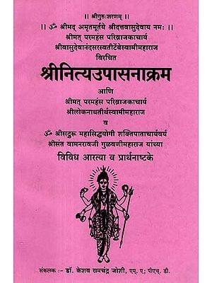 श्रीनित्यउपासनाक्रम - Shri Nitya Upasanakarm (Marathi)