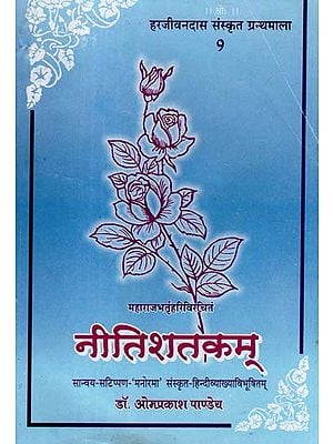 नीतिशतकम् - Niti Shatakam (An Old and Rare Book)
