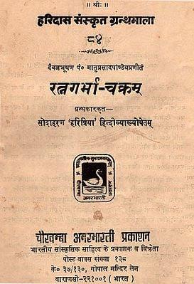 रत्नगर्भा-चक्रम - Ratnagarbha Chakram (An Old and Rare Book)