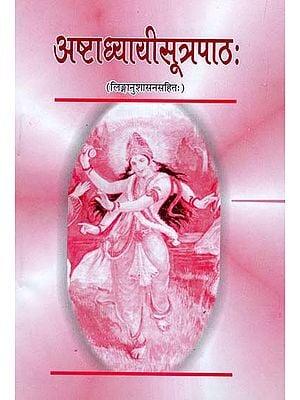 अष्टाध्यायीसूत्रपाठ: - Ashtadhyayi Sutrapath