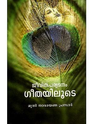 Jeevitha Paryatanam Geetayiluten- A Commentry on the Bhagavad Gita (Malayalam)