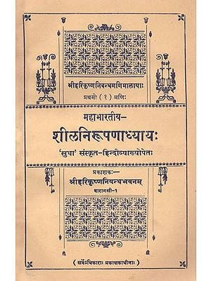 महाभारतीय शीलनिरूपणाध्याय:: Mahabhartiye Sheelnirupanadhyay (Old and Rare Book)