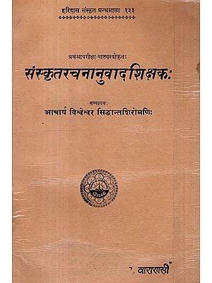 संस्कृतरचनानुवादशिक्षक: - Sanskrit Rachananuvada Siksaka (An Old and Rare Book)
