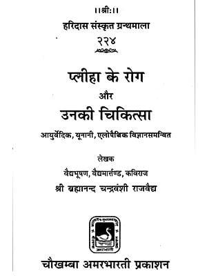 पलीहा के रोग और उनकी चिकित्सा - Spleen Diseases and their Treatment (An Old and Rare Book)