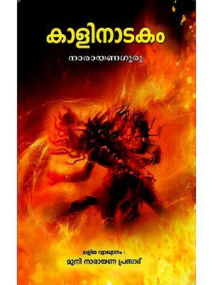 Kalinatakam (Malayalam)