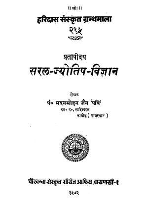 सरल ज्योतिष विज्ञान - Sarala Jyotisa Vijnana (An Old and Rare Book)