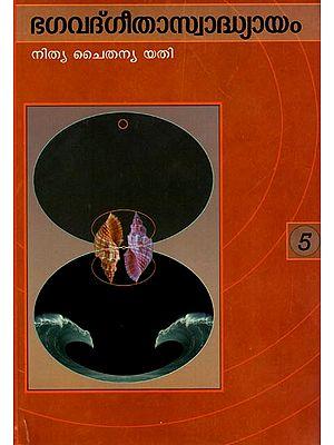 Bhagavad Gita Svadhyayam (Malayalam)