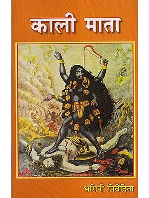 काली माता - Goddess Kali