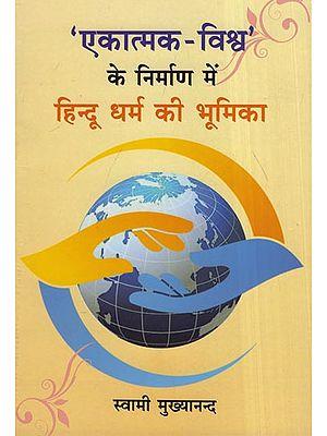 'एकात्मक-विश्व' के निर्माण में हिन्दू धर्म की भूमिका - Role of Hinduism in The Creation of A Unitary World