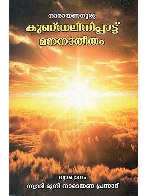 Kunalinipattu Mananatitam (Malayalam)