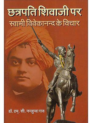 छत्रपति शिवाजी पर स्वामी विवेकानन्द के विचार - Swami Vivekananda's Views on Chhatrapati Shivaji