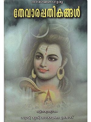 Tevarapattikangal (Malayalam)