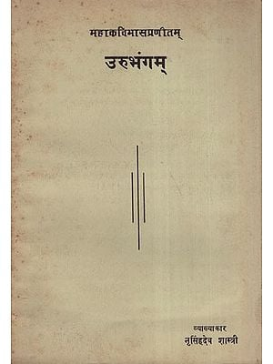 उरूभंगम् - Urubhangam (An Old and Rare Book)