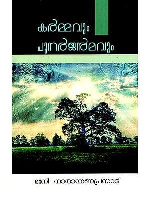 Karmavum Punar Janamvum- Karma and Reincarnation (Malayalam)