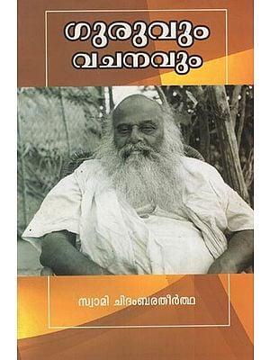 Guruvum Vachanavum (Malayalam)