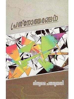 Prasnotharangal (Malayalam)