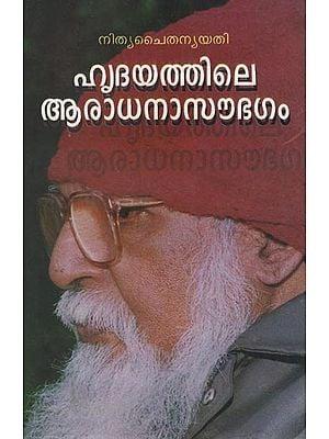 Hrudayathile Aaraadhanaa Saubhagam (Malayalam)