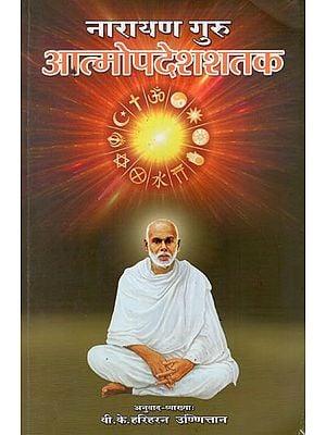 नारायण गुरु आत्मोपदेशशतक :  Atmopades Satak - Narayan Guru Rachnavli (Volume-1)