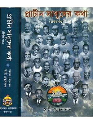 প্রাচীন সাধুদের কথা: Pracheen Sadhu Katha in Bengali (Set of 2 Volumes)