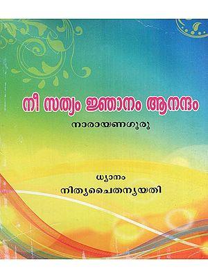 Nee Sathyam Njanam Anandam Narayana Guru (Malayalam)