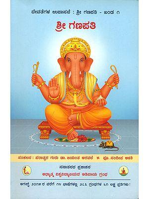 ಶ್ರೀ ಗಣಪತಿ: Shri Ganapati (Kannada)