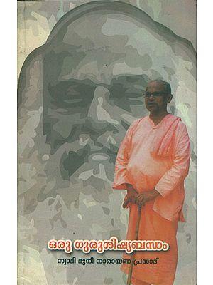 ഒരു ഗുരുശിഷ്യ ബന്ധം: Relationship of A Teacher (Malayalam)