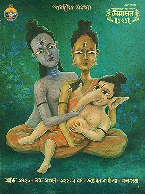 আনন্দবাজর পত্রিকা: Anandbazar Patrika (Bengali)