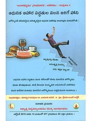 ఆధునిక అహార వద్ధతుల వలన జలగే హాని: Harmful Effects of Modern Diet (Telugu)