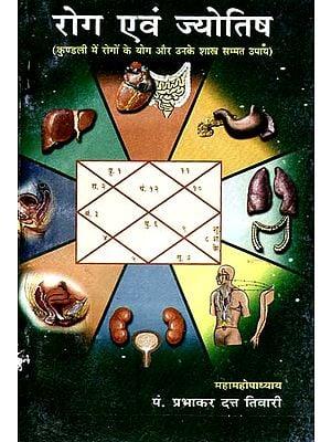 रोग एवं ज्योतिष - Disease and Astrology