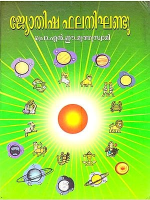 Astrology Dictionary (Malayalam)