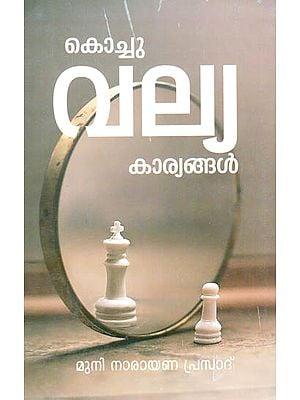 Kochu Valyakaaryangal (Malayalam)
