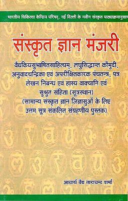संस्कृत ज्ञान मंजरी - Sanskrit Gyana Manjari