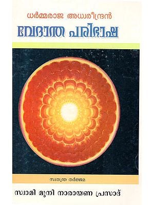 Vedanta Paribhasa- Dharmaraja Adhwareendra (Malayalam)