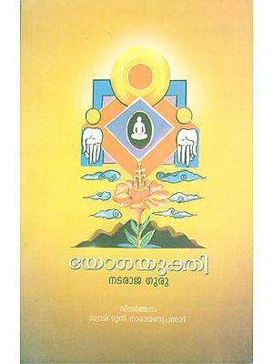 Yogayukthi (Malayalam)