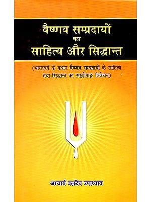 वैष्णव सम्प्रदायों का साहित्य और सिद्धांत - Vaisnava Sampradayon Ka Sahitya Aur Siddhanta