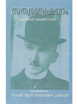 Satyanuesanam- An Introduction to Metaphysics of Henri Bergson (Malayalam)