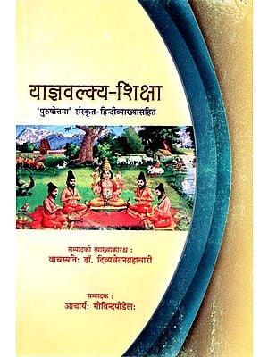 याज्ञवल्क्य शिक्षा - Yajnavalkya Education