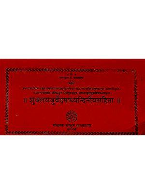 शुक्ल यजुर्वेदमाध्यन्दिनीय संहिता - Shukla Yajurveda Madhyandin Samhita