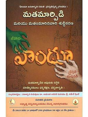 మతమార్పిఙి: Conversions and Purification of the Converted (Telugu))
