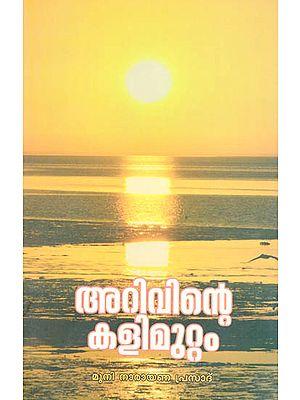 Arivinte Kalimuttam (Malayalam)