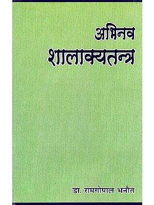 अभिनव शालाक्य तंत्र - Abhinava Shalakya Tantra