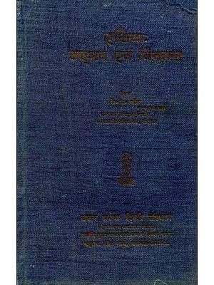 एशिया उद्भभव एवं विकास- Asia's Origin and Development (An Old and Rare Book)