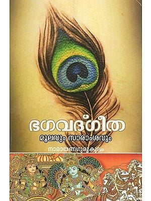 Bhagavad Gita - Original Text with Meaning (Malayalam)