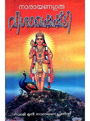 Visakha Shashti (Malayalam)