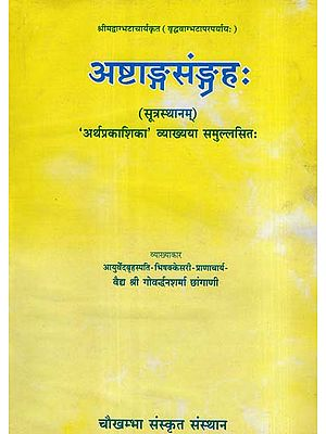 अष्टाङ्ग संग्रह: Astanga Samgraha (An Old and Rare Book)