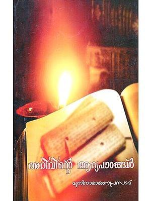 Arivinte Adyapathangal (Malayalam)