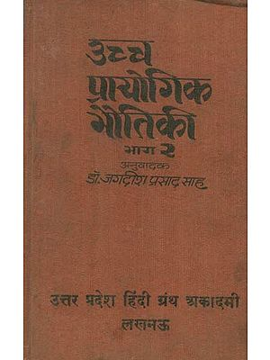 उच्च प्रायोगिक भौतिकी- Higher Experimental Physics- Part- 2 (An Old and Rare Book)