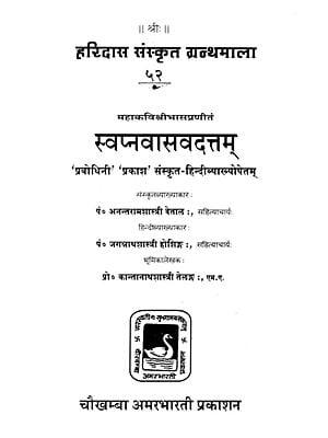 स्वप्नवासवदत्तम् - Swapnavasvadatta of Mahakavi Bhasa