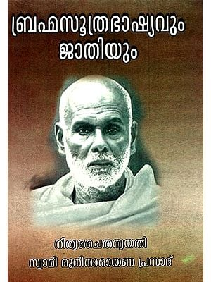 Brahma Sutra Bhashyavum Jathiyum